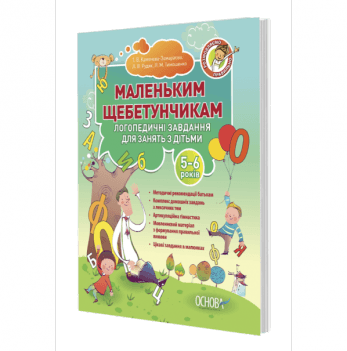 Книга для родителей 4Mamas Маленьким щебетунчикам. Логопедичні завдання для занять батьків з дітьми (5-6 років)