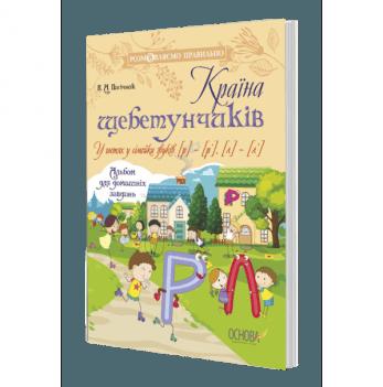 Книга для родителей 4Mamas Країна щебетунчиків. У гостях у сімейки звуків [р] — [р'], [л] — [л']