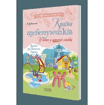 Книга для родителей 4Mamas Країна щебетунчиків. У гостях у шиплячої сімейки