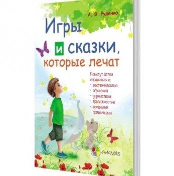 Книга для родителей 4Mamas Игры и сказки, которые лечат. Книга 1