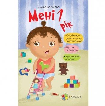 Книга для родителей 4Mamas, Менi 1 piк