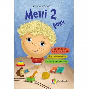 Книга для родителей 4Mamas, Менi 2 роки