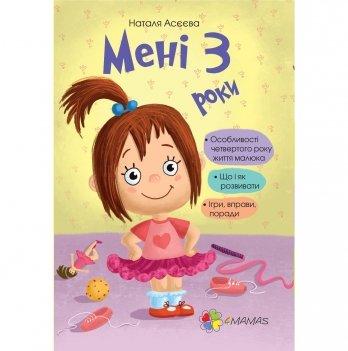 Книга для родителей 4Mamas, Мені 3 роки