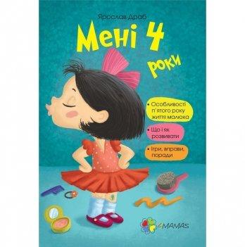 Книга для родителей 4Mamas, Мені 4 роки