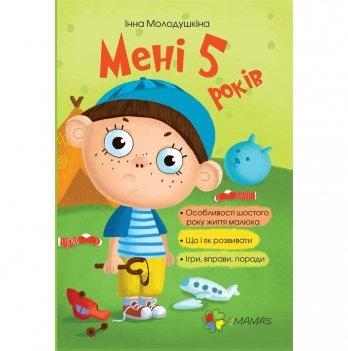Книга для родителей 4Mamas, Мені 5 років