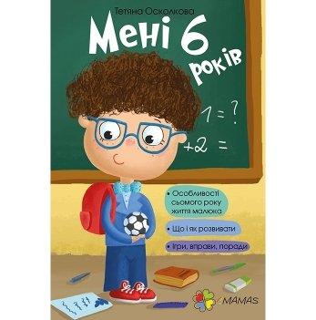 Книга для родителей 4Mamas, Мені 6 років