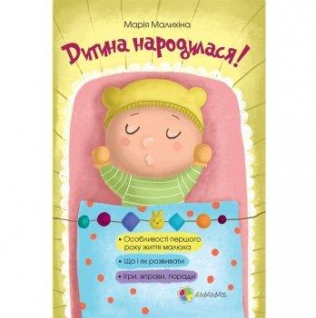Книга для родителей 4Mamas, Дитина народилася!