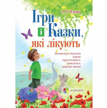 Книга для родителей 4Mamas, Ігри та казки, які лікують