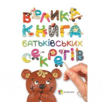 Книга для родителей 4Mamas, Велика книга батьківських секретів