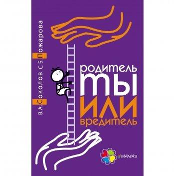 Книга для родителей 4Mamas, Родитель ты или вредитель
