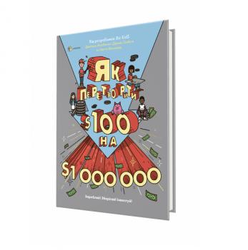 Як перетворити Ѕ100 на Ѕ1000000: Заробляй! Зберігай! Інвестуй! 4Mamas ДТБ046