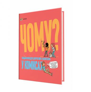 Чому? Енциклопедія дорослих запитань у коміксах 4Mamas ДТБ050