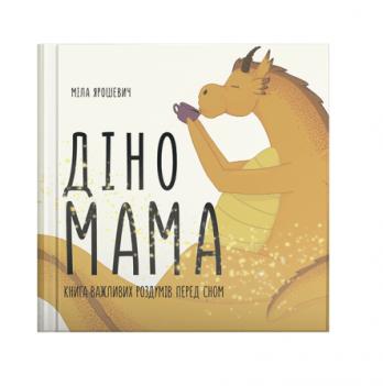 Дино-мама Книга важливих роздумів перед сном 4Mamas ДТБ059