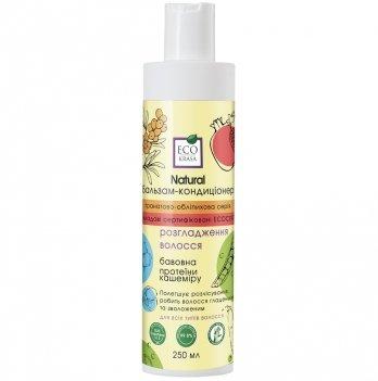 Натуральний бальзам-кондиционер EcoKrasa Разглаживание волос 250 мл