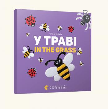 Книга У траві. In the grass, Видавництво Старого Лева