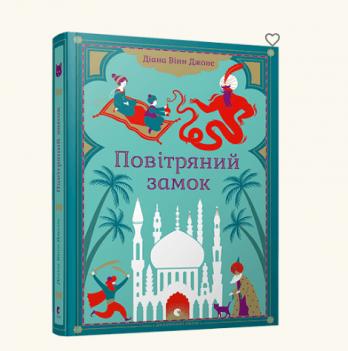 Книга Повітряний замок, Видавництво Старого Лева