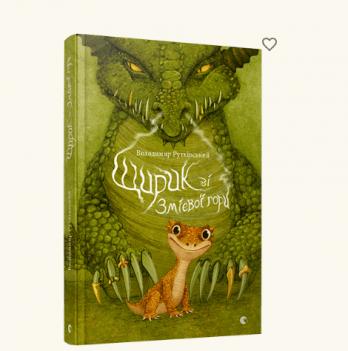 Книга Щирик зі Змієвої гори, Видавництво Старого Лева