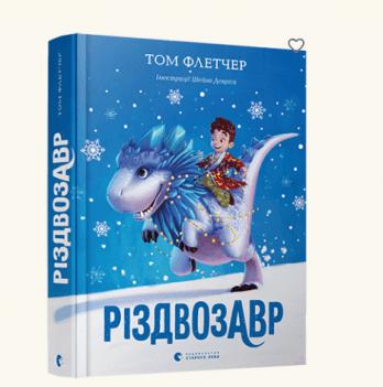 Книга Різдвозавр, Видавництво Старого Лева