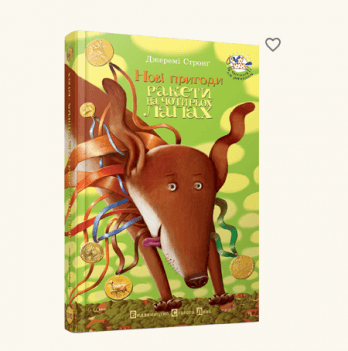 Книга Нові пригоди ракети на чотирьох лапах, Видавництво Старого Лева