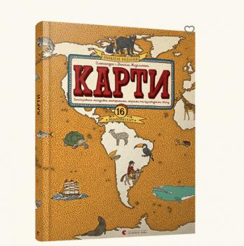 Книга Карти (2017), Видавництво Старого Лева