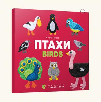 Книга Птахи. Birds, Видавництво Старого Лева