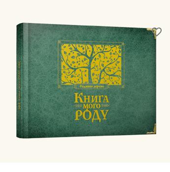 Книга мого роду (зелена), Видавництво Старого Лева