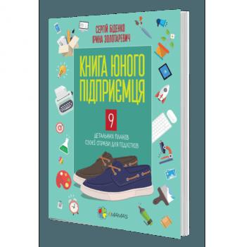 Книга для родителей 4Mamas Книга юного підприємця. 9 детальних планів своєї справи для підлітків
