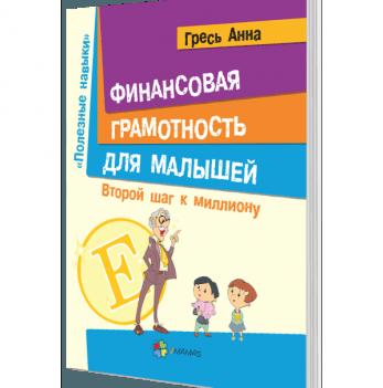 Книга для родителей 4Mamas Финансовая грамотность для малышей. Второй шаг к миллиону
