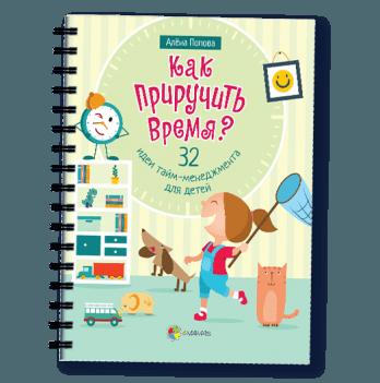 Книга для родителей 4Mamas, Как приручить время? 32 идеи тайм-менеджмента для детей