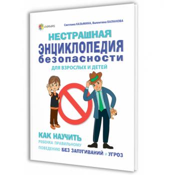 Нестрашная энциклопедия безопасности для взрослых и детей 4Mamas КНН015