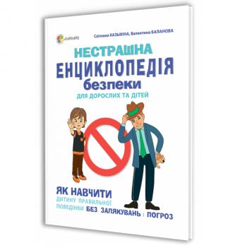 Нестрашна енциклопедія безпеки для дорослих та дітей 4Mamas КНН016