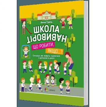 Книга для родителей 4Mamas Школа навиворіт. Що робити, якщо…?