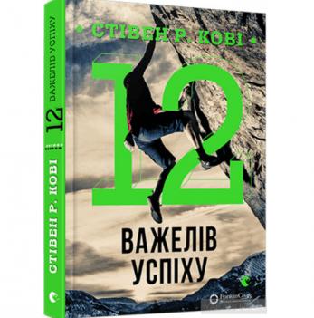 Книга 12 важелів успіху, Видавництво Старого Лева