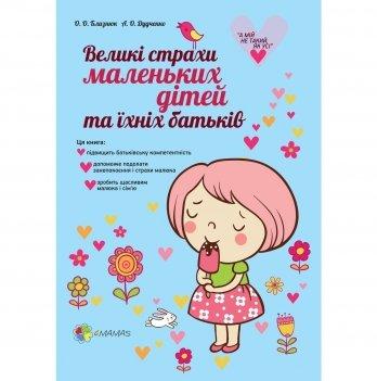 Книга для родителей 4Mamas, Великі страхи маленьких дітей та їх батьків