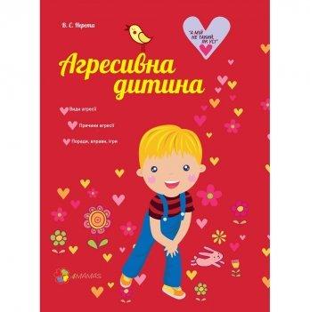 Книга для родителей 4Mamas, Агресивна дитина