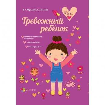 Книга для родителей, 4Mamas, Тревожный ребенок