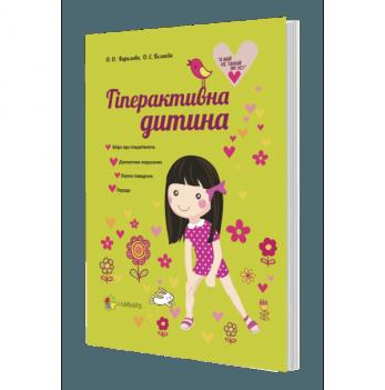 Книга для родителей 4Mamas Гіперактивна дитина
