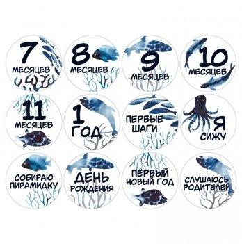 Набор наклеек для фото Memiks Море 7-12 месяцев рус.