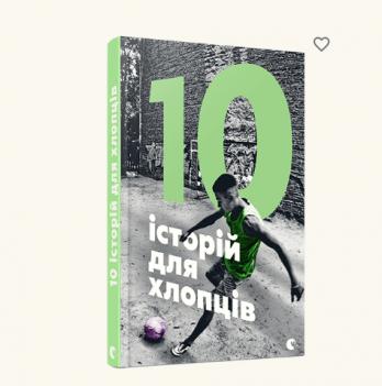 Книга 10 історій для хлопців, Видавництво Старого Лева