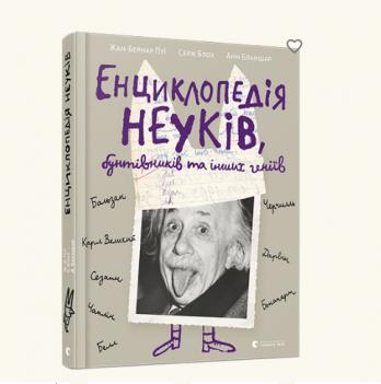Книга Енциклопедія неуків, бунтівників та інших геніїв, Видавництво Старого Лева