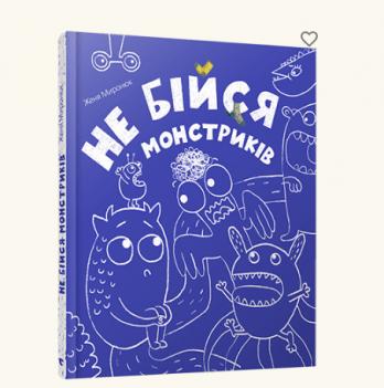 Книга Не бійся монстриків, Видавництво Старого Лева