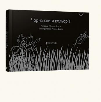 Книга Чорна книга кольорів, Видавництво Старого Лева