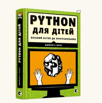 Книга PYTHON для дітей, Веселий вступ до програмування, Видавництво Старого Лева