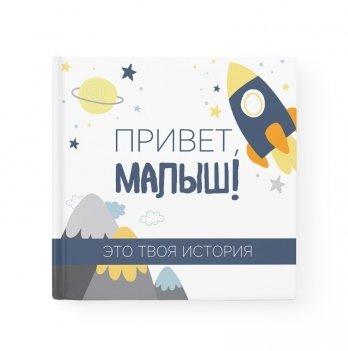 Первый альбом малыша Memiks Привет, малыш! New рус.