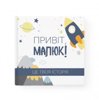 Первый альбом малыша Memiks Привіт, малюк! New укр.