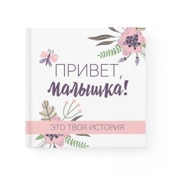 Первый альбом малыша Memiks Привет, малышка! рус.