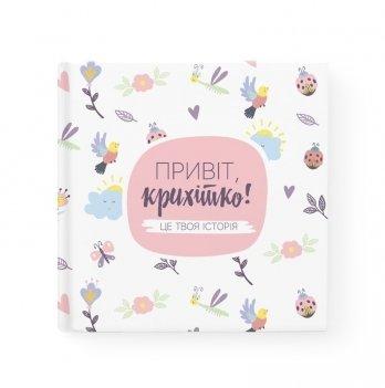 Первый альбом малыша Memiks Привіт, крихітко! New укр.