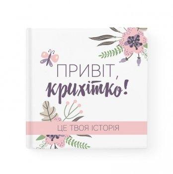 Перший альбом Memiks Привiт, Крихiтко! укр.