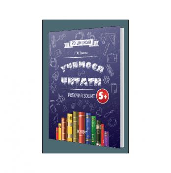 Книга для родителей 4Mamas Підготовка дитини до школи 5+. Учимося читати. Робочий зошит