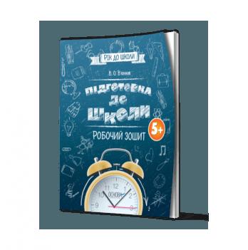 Книга для родителей 4Mamas Підготовка дитини до школи 5+. Робочий зошит